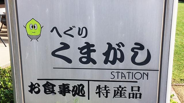くまがしステーション平群道の駅
