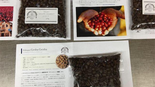 スペシャルティコーヒー生豆
