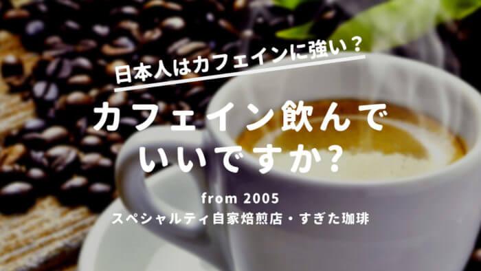 コーヒーカフェイン酔う