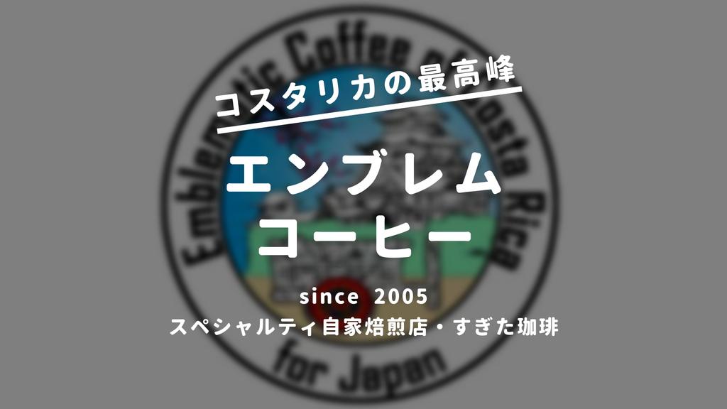 コスタリカコーヒー