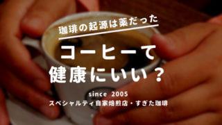 コーヒーの健康への効果効能