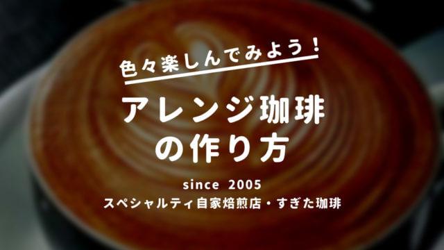 コーヒーアレンジ