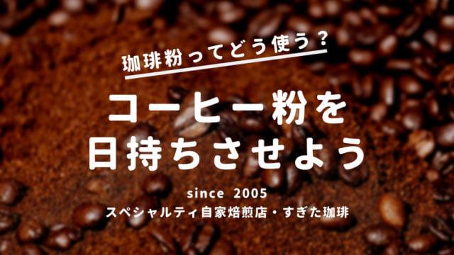 コーヒー粉保存方法