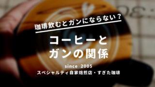 コーヒーとガン