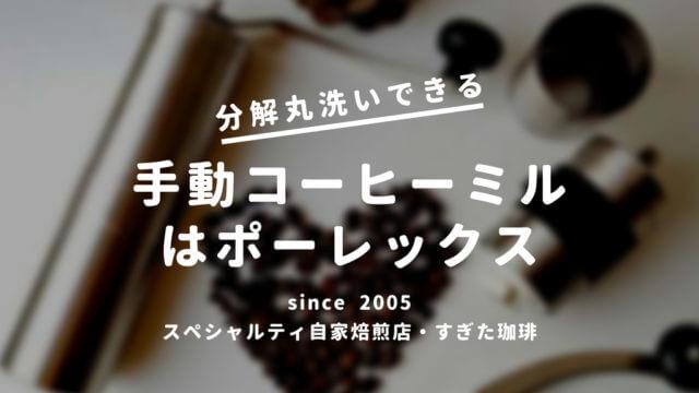 コーヒーミルブログ