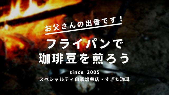 フライパン焙煎