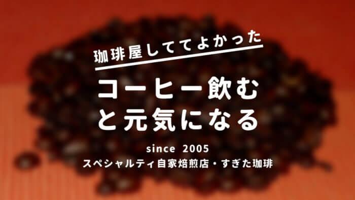 コーヒーのメリット・デメリット