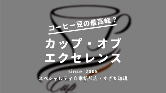 トップスペシャルティ珈琲・まとめ