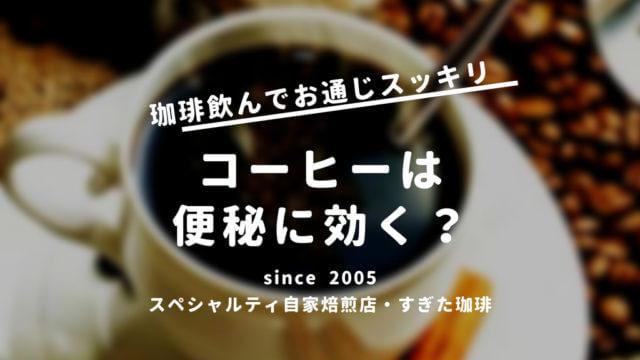 コーヒー便秘