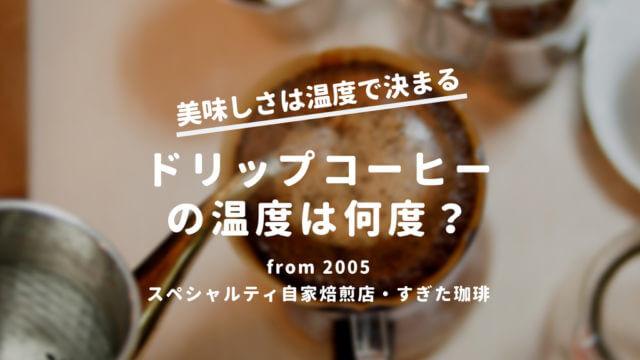 コーヒードリップの温度