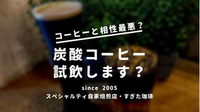 コーヒー炭酸水