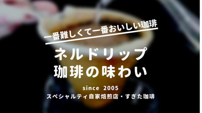 ネルコーヒー