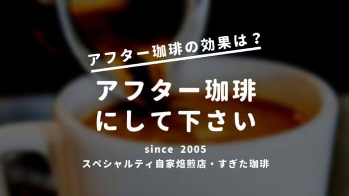 食後コーヒー
