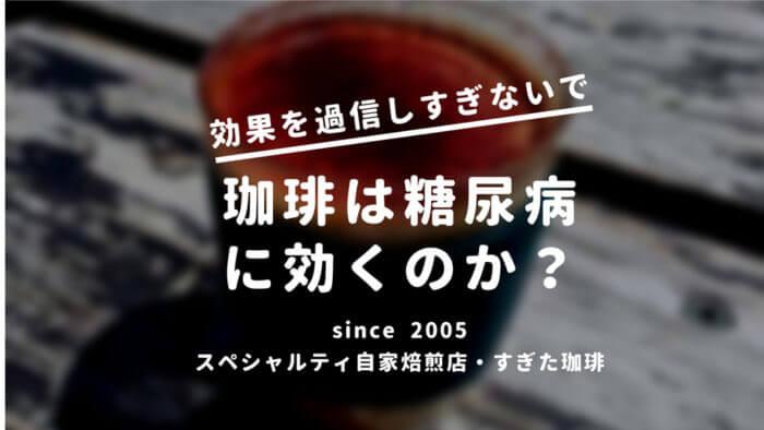 コーヒー糖尿病
