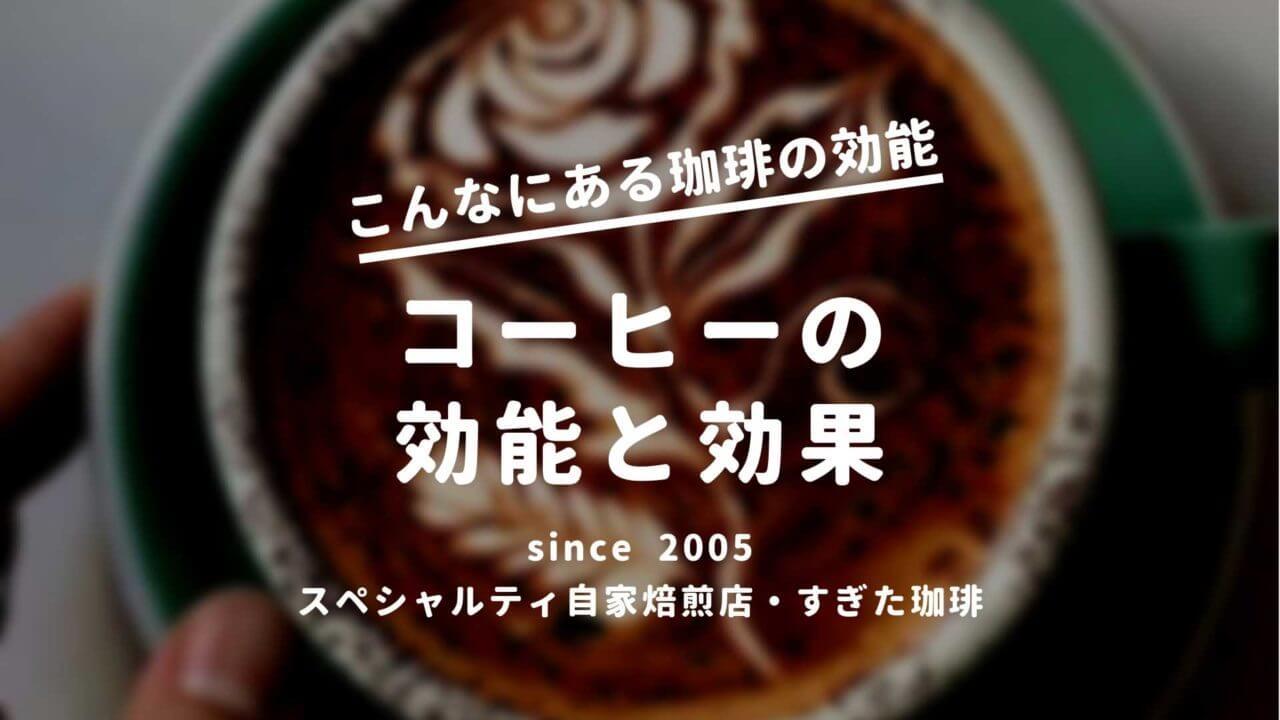 コーヒー効能