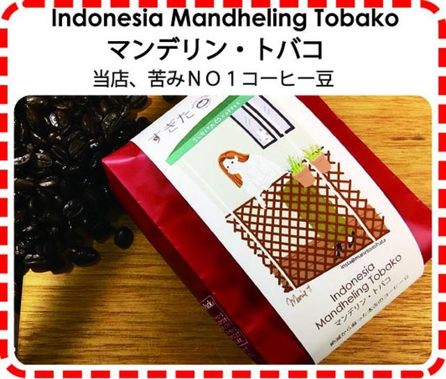 インドネシア産マンデリン・トバコ珈琲豆