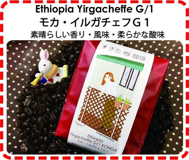 エチオピア・モカ珈琲豆
