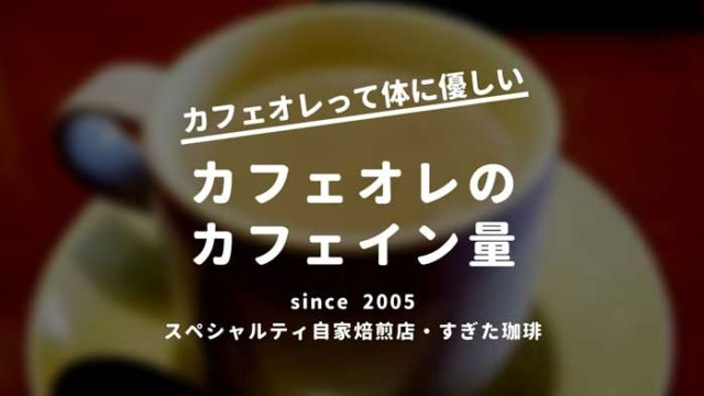 カフェオレカフェイン量