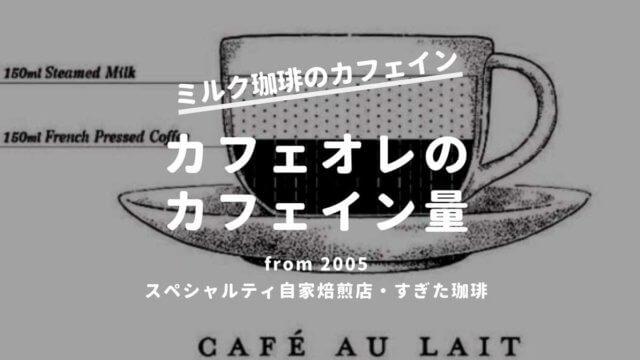 カフェラテ・カフェオレのカフェイン