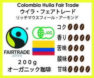 コロンビア産有機フェアトレード珈琲豆