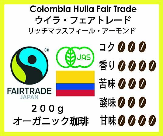 トリゴネリン豊富な浅煎り珈琲豆ウイラ・フェアトレード
