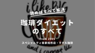 コーヒーダイエットブログ