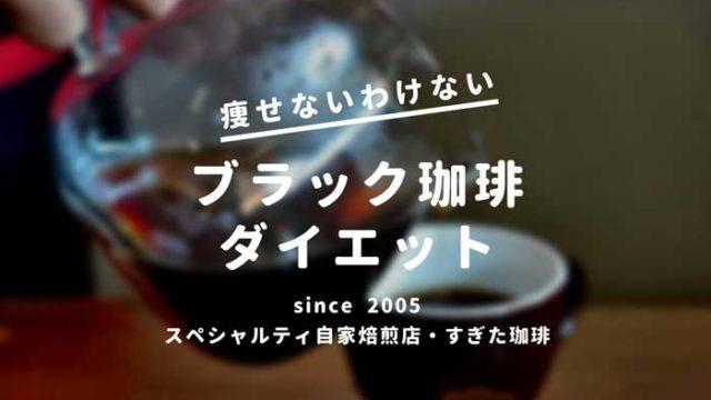 ブラック珈琲ダイエット