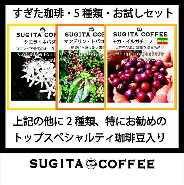 珈琲豆5種類セット