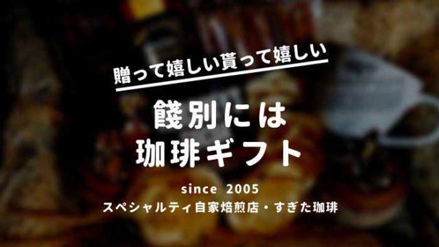 餞別コーヒー