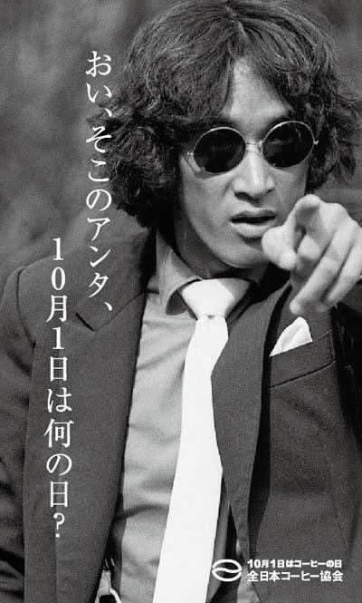 コーヒーの日10月1日松田優作ポスター