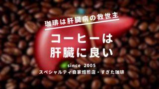 コーヒーは肝臓に良い