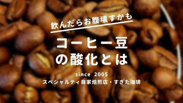 コーヒー酸化