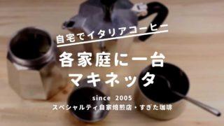 モカエキスプレス・マキネッ