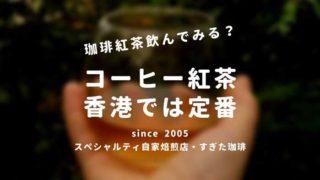 コーヒー紅茶・鴛鴦茶(えんおうちゃ、ユンヨンチャー)