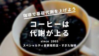 コーヒー代謝