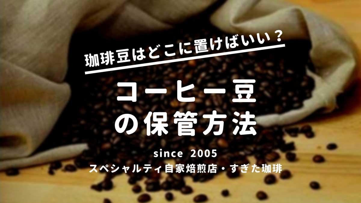 コーヒー豆保管