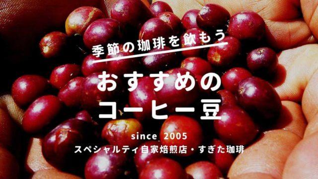 おすすめの珈琲豆