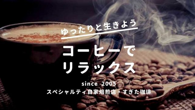 コーヒーで落ち着く