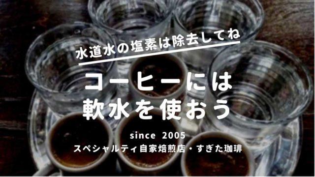 コーヒーと水