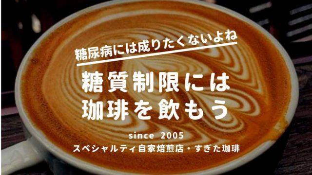 コーヒー炭水化物
