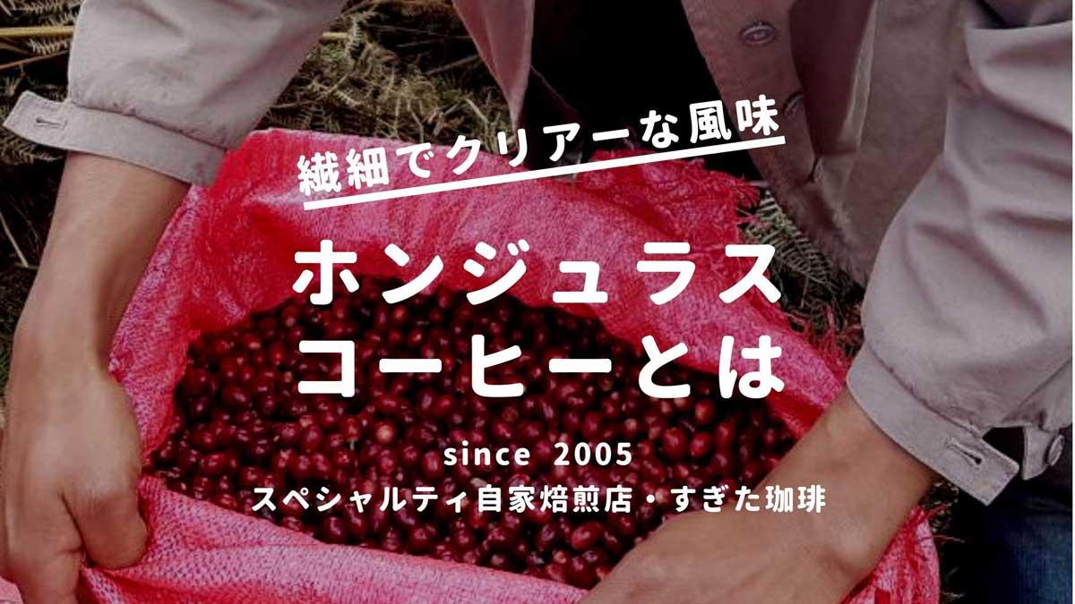 ホンジュラス産珈琲豆