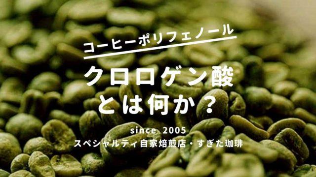 珈琲クロロゲン酸