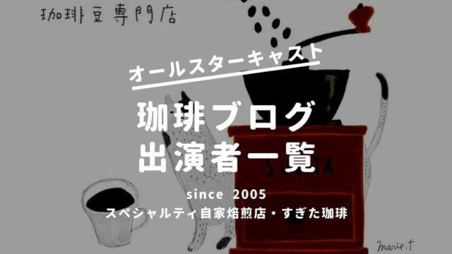 珈琲ブログ出演者