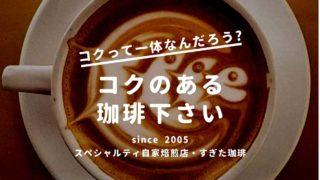 コーヒーコク