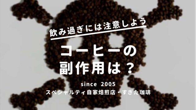 コーヒー副作用
