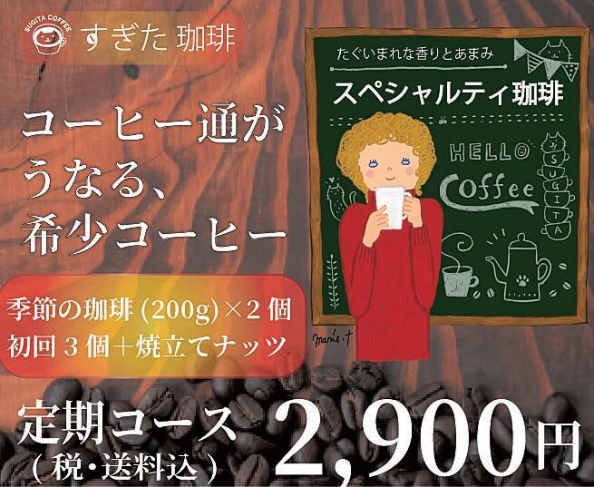 コーヒー定期便400gコース