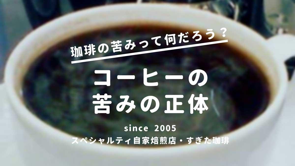コーヒー苦み