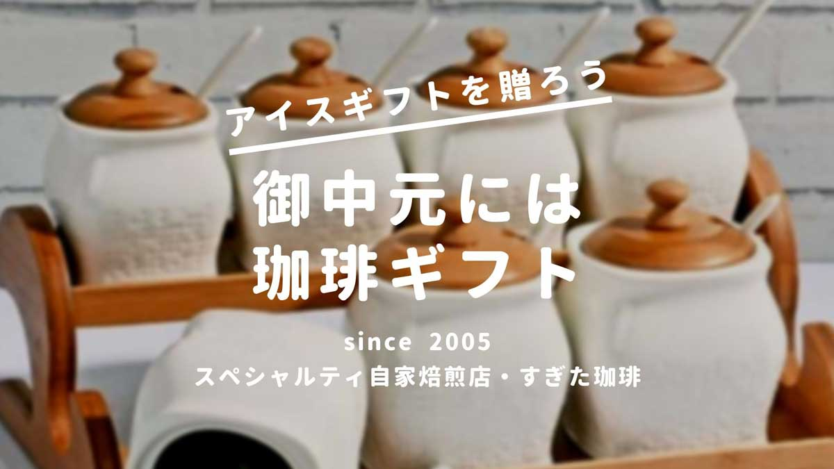 御中元コーヒー
