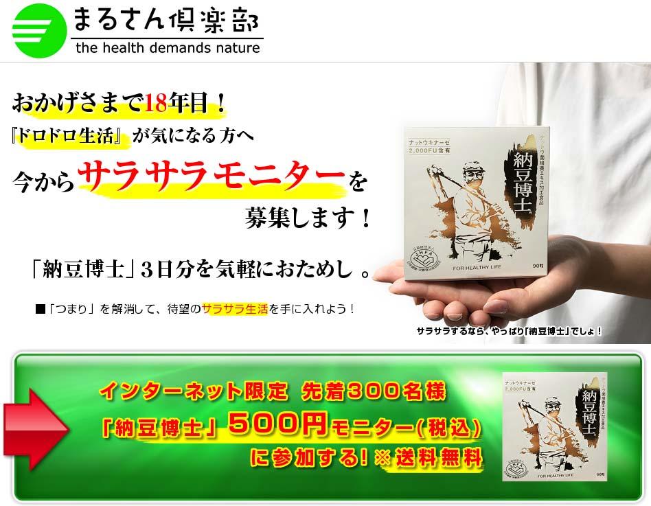 納豆博士の500円モニター